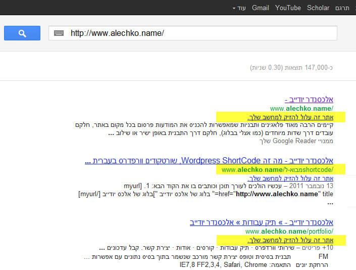 תוצאות חיפוש בgoogle
